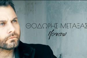 Ο Θοδωρής Μεταξάς κυκλοφορεί το τρίτο single του με τίτλο «Πονάω»!