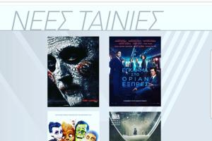 Οι ταινίες της εβδομάδας! Δες τα τρέιλερ και διάλεξε !