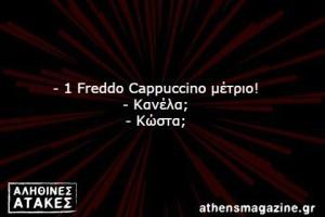 - 1 Freddo Cappuccino μέτριο! - Κανέλα; - Κώστα;