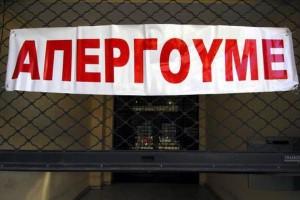 Παραλύει η χώρα την Πέμπτη: Όλοι όσοι απεργούν!