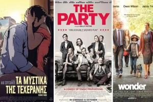 «Τα μυστικά της Τεχεράνης» και «The Party»: Οι νέες ταινίες της εβδομάδας και οι τελευταίες του 2017! (videos)