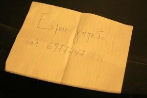 """""""Είμαι γήπεδο"""": Το απίστευτο σημείωμα οδηγού που έχει γίνει viral στο διαδίκτυο! (photo)"""