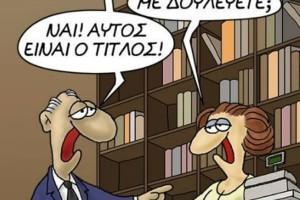 Νέο καυστικό σκίτσο του Αρκά για την επικοινωνιακή τακτική της κυβέρνησης: Με δουλεύετε;