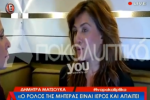 Δήμητρα Ματσούκα: Απαντάει για τα δημοσιεύματα που της επιτέθηκαν και για την προσωπική της ζωή!