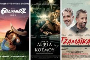 Χριστούγεννα στους... κινηματογράφους: Οι 8 νέες ταινίες της εβδομάδας! (videos)