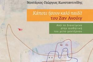 «Κάποτε ήσουν καλό παιδί του Ζαν Ανούιγ: Από το διακείμενο στην αισθητική του μετα – μοντέρνου» είναι ο τίτλος της μονογραφίας του Νεκτάριου – Γεώργιου Κωνσταντινίδη που κυκλοφορεί από τις Εκδόσεις Σοκόλη.