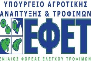 Έκτακτη ανακοίνωση από τον ΕΦΕΤ: Ανακαλούνται πατατάκια από την αγορά!