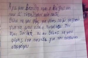 Το γράμμα ενός 8χρονου στον Άγιο Βασίλη που θα σας συγκλονίσει: «Θέλω να μου φέρεις για φέτος πολύ φαγητό για να μην κλαίει η μαμά μου»
