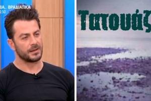 """Ανακοίνωση - βόμβα από τον Γιώργο Αγγελόπουλο: Γίνεται ηθοποιός και αποκτά πρωταγωνιστικό ρόλο στο """"Τατουάζ""""!"""