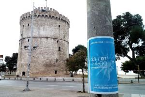 Συλλαλητήριο για το Σκοπιανό στην Θεσσαλονίκη: Πάνω από 500 πούλμαν στην συμπρωτεύουσα!