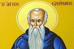 Άγιος Ευθύμιος ο Μέγας: Η γιορτή της Ορθοδοξίας που τιμάται σήμερα!
