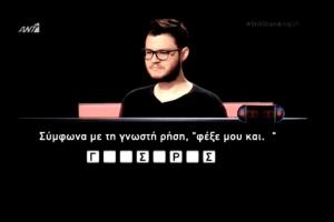 Δεν υπάρχει: Αυτή είναι η πιο επική απάντηση που έχει δοθεί ποτέ σε ελληνικό τηλεπαιχνίδι (video)