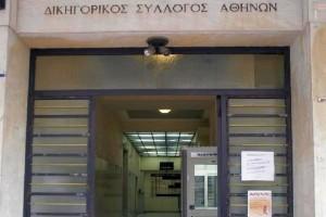 Ομάδα αντιεξουσιαστών «εισέβαλε» στον Δικηγορικό Σύλλογο Αθηνών