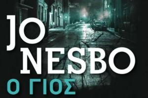 Βιβλία: Αυτές είναι οι πρώτες νέες κυκλοφορίες του 2018!