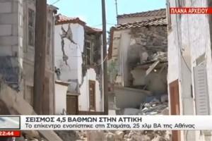 Σεισμός στην Αττική: Τι απαντά o ΣΚΑΪ για την χθεσινή προβολή των πλάνων από τον σεισμό της Λέσβου;