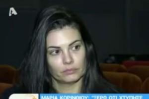 Μαρία Κορινθίου: «Έχει χτυπήσει και ο Μάνος…» (βίντεο)