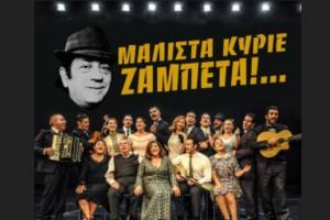 Μάλιστα Κύριε Ζαμπέτα! Μία υπέροχη μουσικοθεατρική παράσταση!