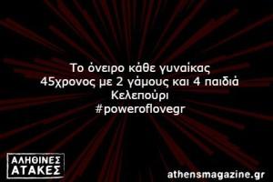 Το όνειρο κάθε γυναίκας 45χρονος με 2 γάμους και 4 παιδιά Κελεπούρι #poweroflovegr
