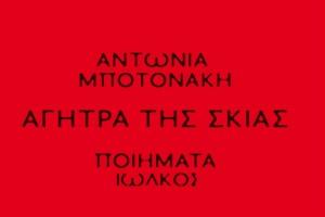 H Αντωνία Μποτονάκη απέσπασε εξ ημισείας το Βραβείο Ποίησης «ΖΑΝ ΜΩΡΕΑΣ» 2017!