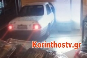 Απίστευτο περιστατικό στη Κόρινθο: Ληστές μπήκαν με το αυτοκίνητο μέσα σε κατάστημα! (Video)