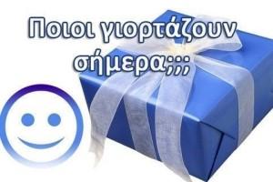 Ποιοι γιορτάζουν σήμερα, Κυριακή 18 Φεβρουαρίου, σύμφωνα με το εορτολόγιο;