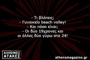 - Τι βλέπεις; - Γυναικείο beach volley! - Και πόσο είναι; - Οι δύο 19χρονες και  οι άλλες δύο γύρω στα 24!
