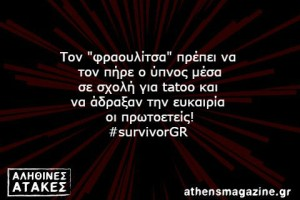 """Τον """"φραουλίτσα"""" πρέπει να  τον πήρε ο ύπνος μέσα  σε σχολή για tatoo και  να άδραξαν την ευκαιρία  οι πρωτοετείς!  #survivorGR"""