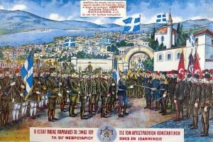 Σαν σήμερα στις 21 Φεβρουαρίου το 1913 έγινε η απελευθέρωση των Ιωαννίνων