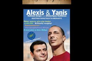 Alexis και Yanis: Πολιτική σάτιρα του Αλέξανδρου Κολλάτου!
