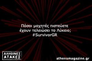 Πόσοι μαχητές πιστεύετε  έχουν τελειώσει το Λύκειο;  #SurvivorGR