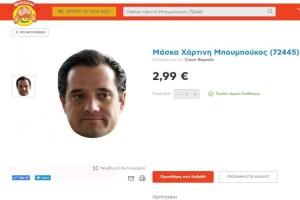 """Όχι δεν είναι τρολ: Τα παιχνίδια """"Μουστάκας"""" πουλάνε μάσκα Μπουμπούκος με το πρόσωπο του Άδωνι Γεωργιάδη!"""