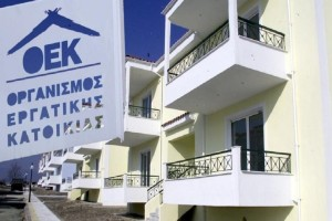Έρχεται ευνοϊκή ρύθμιση για χιλιάδες δανειολήπτες του ΟΕΚ! - Δείτε τι προβλέπει η υπουργική απόφαση