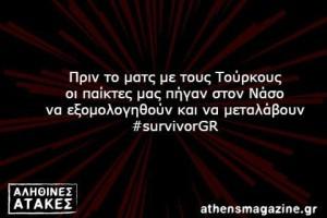 Πριν το ματς με τους Τούρκους  οι παίκτες μας πήγαν στον Νάσο  να εξομολογηθούν και να μεταλάβουν  #survivorGR