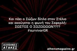 Και πάει ο Σώζων δίπλα στον Στέλιο  και ακούγεται η φωνή του Σεφερλή: ΣΩΣΤΟΣ Ο ΣΩΖΩΩΩΩΝ????   #survivorGR