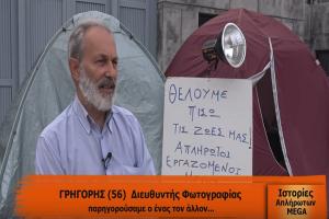 Οι απλήρωτοι εργαζόμενοι του MEGA διαμαρτύρονται με ένα βίντεο αλά... «Οικογενειακές Ιστορίες»!