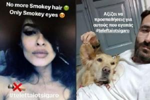 #teleftaiotsigaro: Όλα όσα πρέπει να γνωρίζετε για το τελευταίο hashtag των επωνύμων