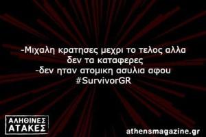 -Μιχαλη κρατησες μεχρι το τελος αλλα  δεν τα καταφερες -δεν ηταν ατομικη ασυλια αφου #SurvivorGR