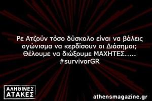 Ρε Ατζούν τόσο δύσκολο είναι να βάλεις  αγώνισμα να κερδίσουν οι Διάσημοι;  Θέλουμε να διώξουμε ΜΑΧΗΤΕΣ..... #survivorGR