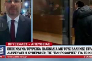 """Οι Τούρκοι «παίζουν»  παιχνίδια με τους Έλληνες στρατιωτικούς - Διαψεύδει η κυβέρνηση τις """"πληροφορίες"""" για το κινητό τους (video)"""