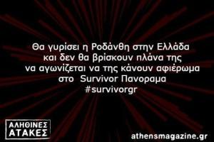 Θα γυρίσει η Ροδάνθη στην Ελλάδα  και δεν θα βρίσκουν πλάνα της να αγωνίζεται να της κάνουν αφιέρωμα  στο  Survivor Πανοραμα   #survivorgr