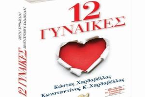 """""""12 γυναίκες"""": Ο Κώστας Χαρδαβέλλας και ο γιος του έγραψαν το πιο τολμηρό βιβλίο! Βασισμένο σε αληθινές ιστορίες!"""