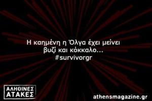 Η καημένη η Όλγα έχει μείνει  βυζί και κόκκαλο...   #survivorgr