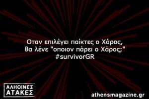 """Οταν επιλέγει παίκτες ο Χάρος,  θα λένε """"όποιον πάρει ο Χάρος;"""" #survivorGR"""
