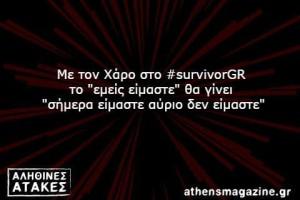"""Με τον Χάρο στο #survivorGR  το """"εμείς είμαστε"""" θα γίνει  """"σήμερα είμαστε αύριο δεν είμαστε"""""""