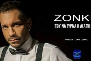 Η βιωματική ερωτική μπαλάντα του Zonke: «Που να γυρνά η αγάπη μου» (video)