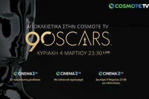 H 90η τελετή απονομή των Oscars πλησιάζει και θα την δείτε αποκλειστικά στην Comoste TV!