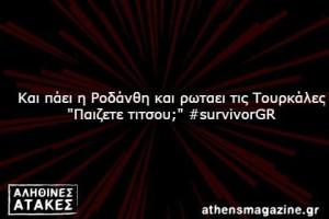 """Και πάει η Ροδάνθη και ρωταει τις Τουρκάλες  """"Παίζετε τιτσου;"""" #survivorGR"""