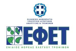 Έκτακτη ανακοίνωση από τον ΕΦΕΤ: Αυτά τα τρόφιμα προκαλούν καρκινογενέσεις!