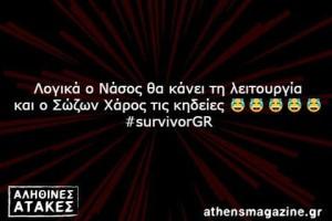 Λογικά ο Νάσος θα κάνει τη λειτουργία  και ο Σώζων Χάρος τις κηδείες #survivorGR