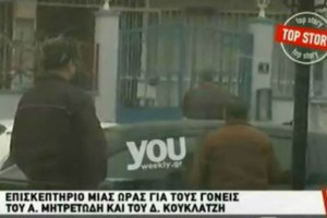 Καταρακωμένοι γονείς των δύο στρατιωτικών! Εξαθλιωμένοι μόλις βγήκαν από τις φυλακές!